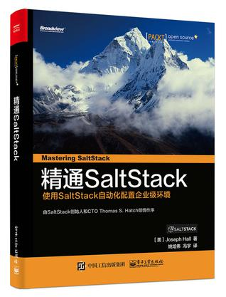 mastering-saltstack-chinese-cover